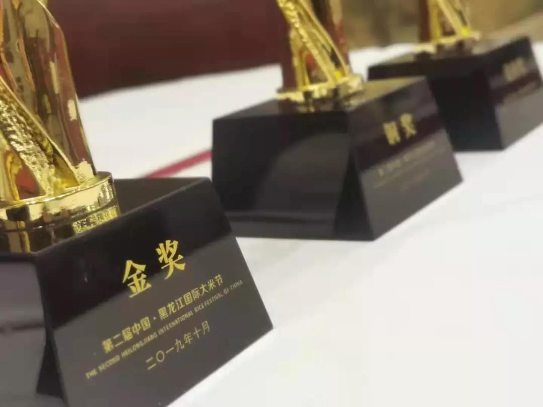 第二届中国•黑龙江国际大米节品评品鉴大奖出炉