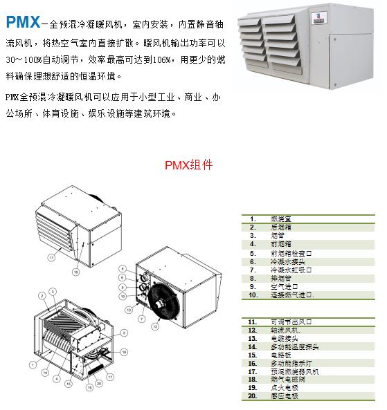 PMX—全预混冷凝暖风机