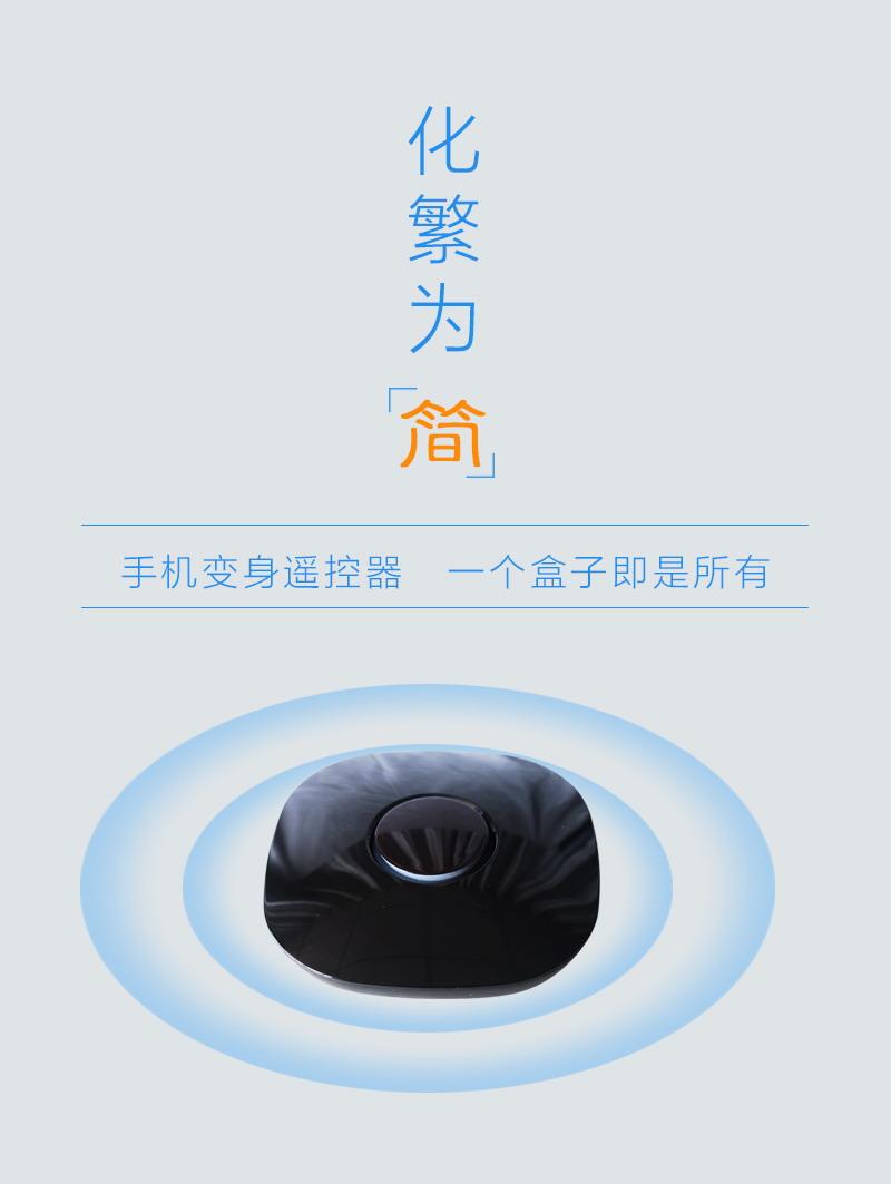 智能遙控器