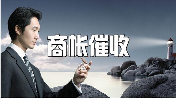 四川省讨债企业