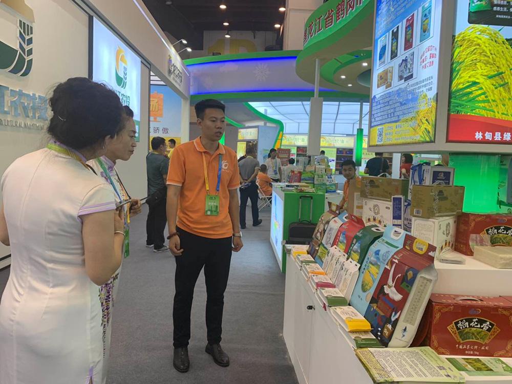 第二届中国粮食交易大会