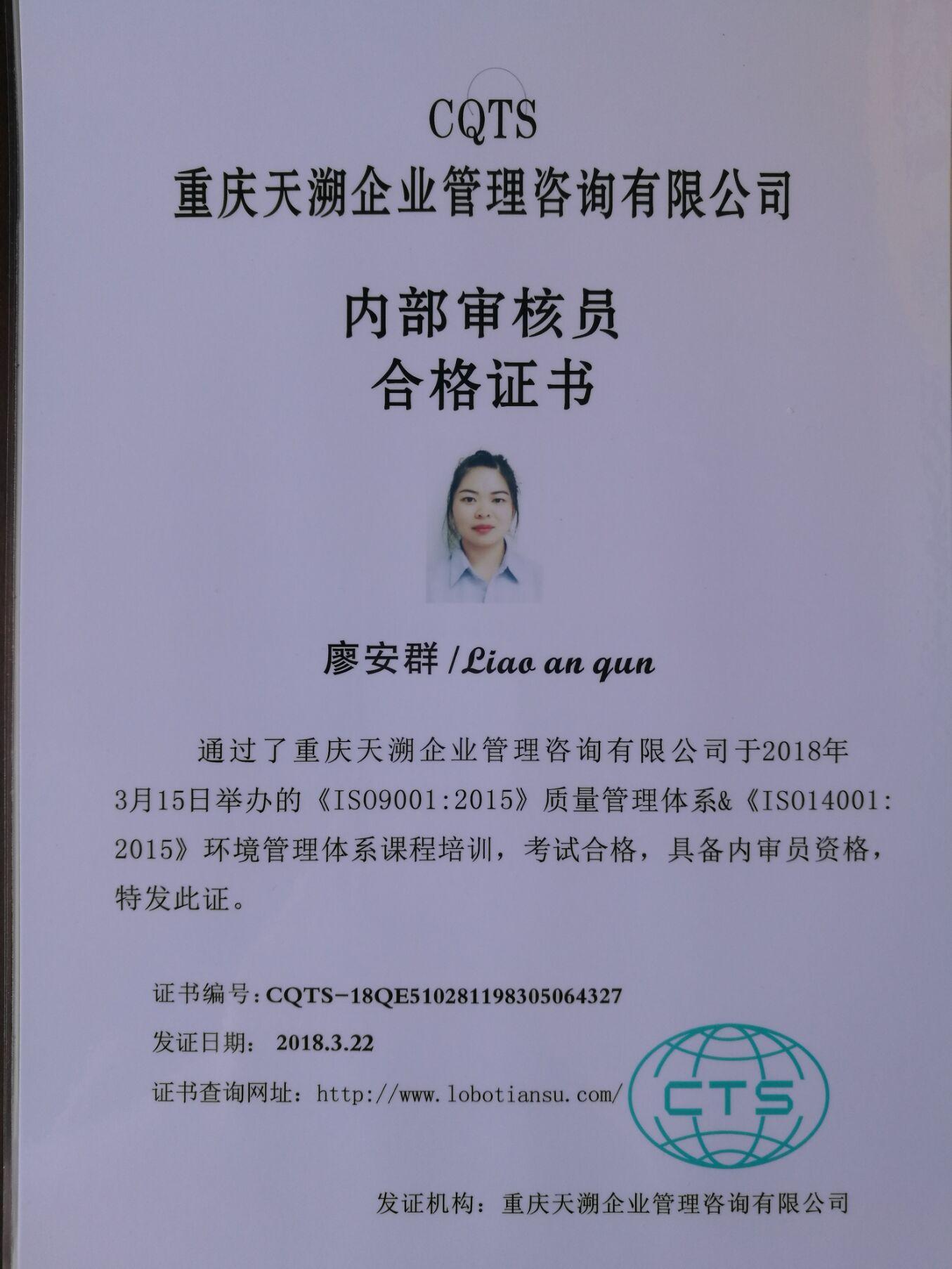 重庆认证公司