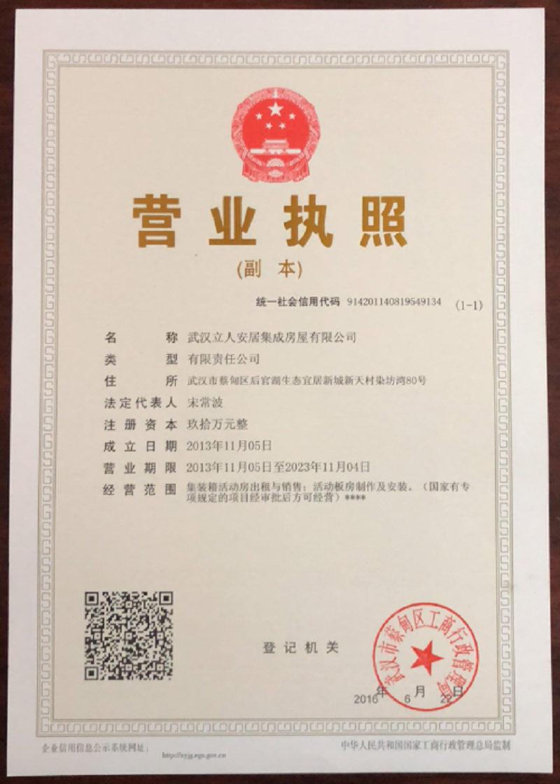 武汉立人安居集成房屋有限公司营业执照