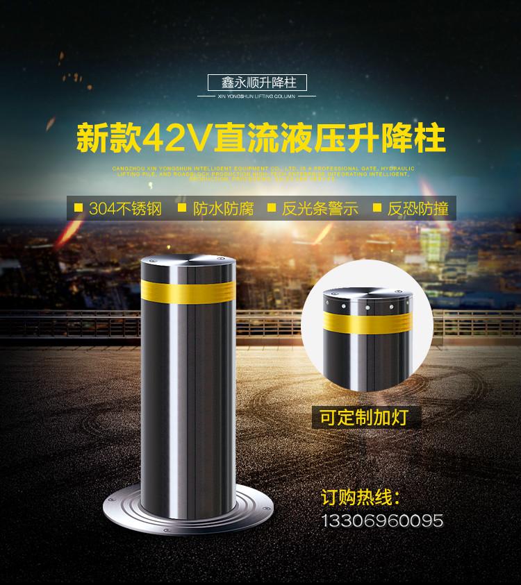 42V全自動液壓升降柱
