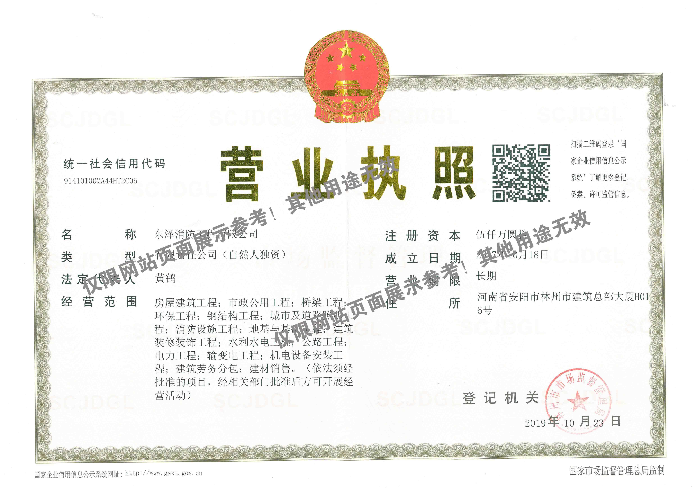东泽消防工程营业执照
