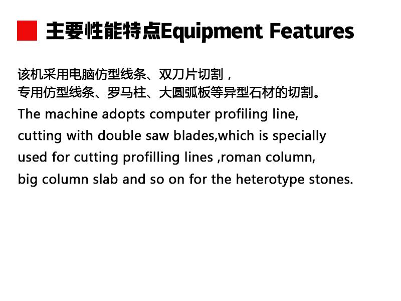 电脑控制异形线条切石机KDFX-1300