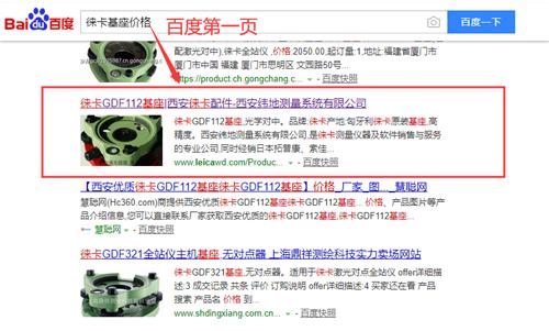 西安網站優化