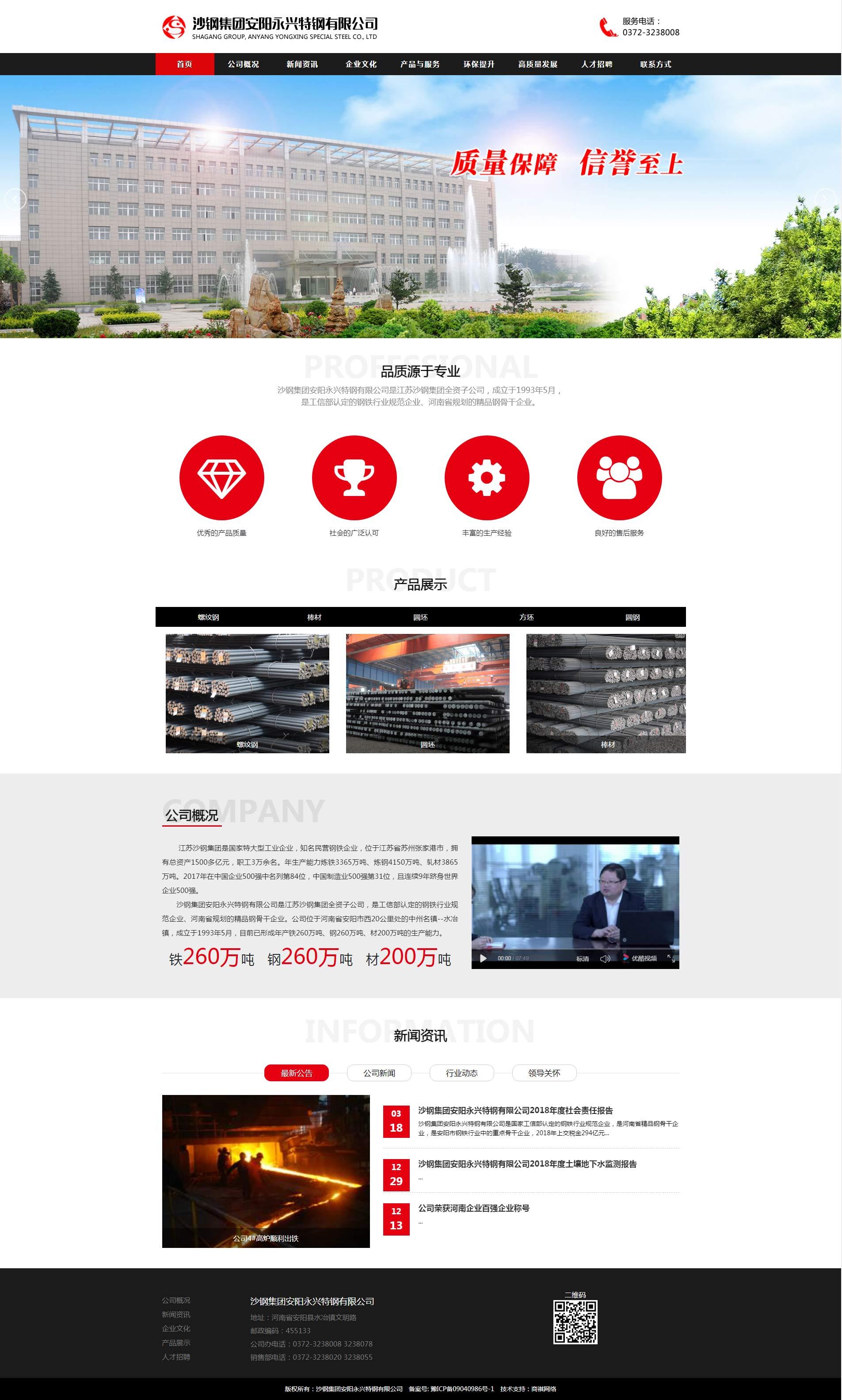 沙鋼集團安陽永興特鋼有限公司