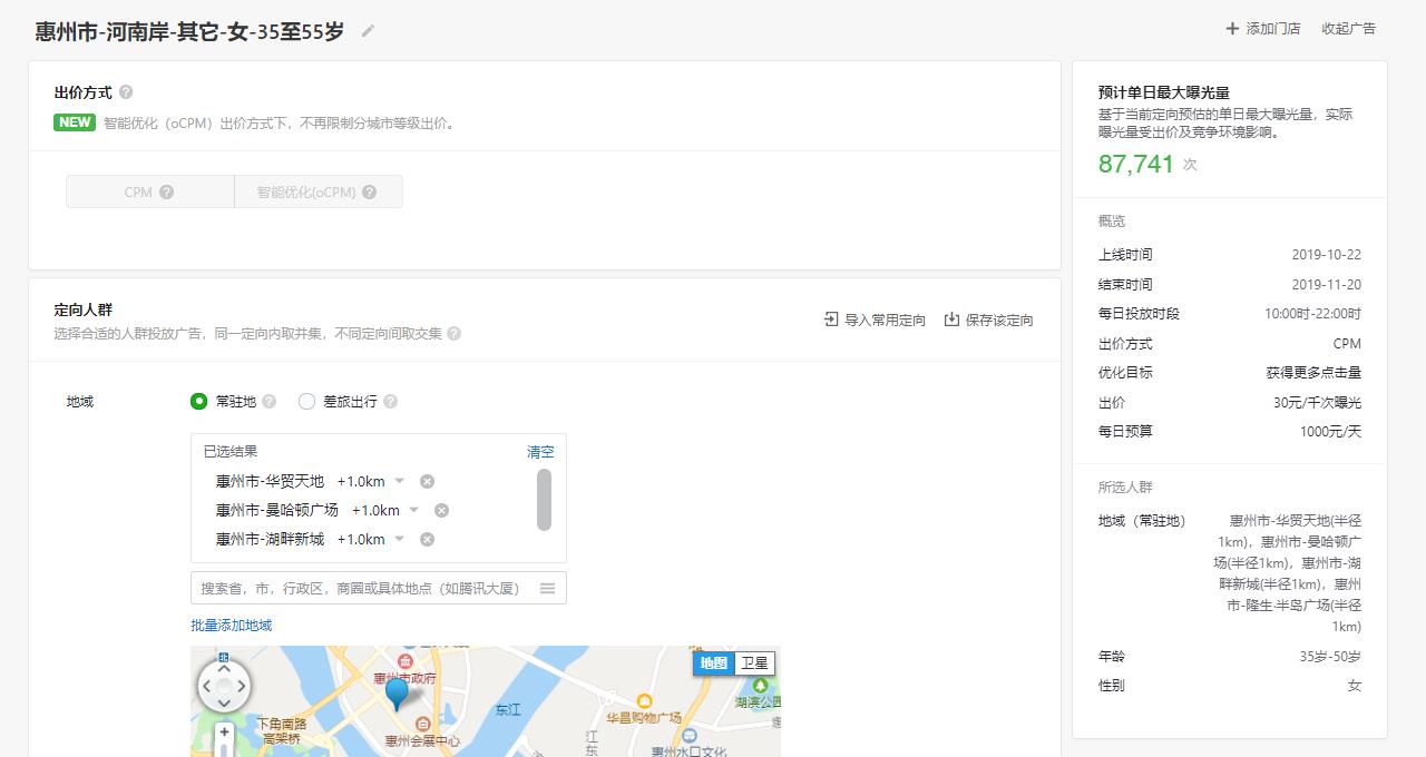 惠州朋友圈推廣