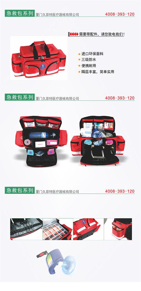 便携式护理包