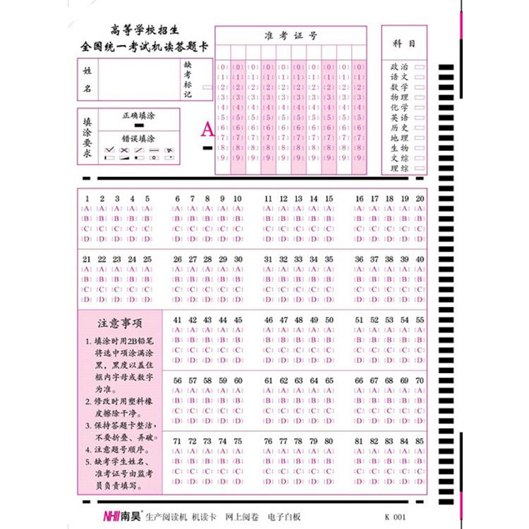 南昊考试答题卡怎么用