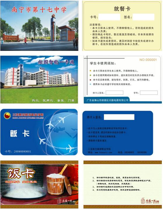 IC卡收費管理系統