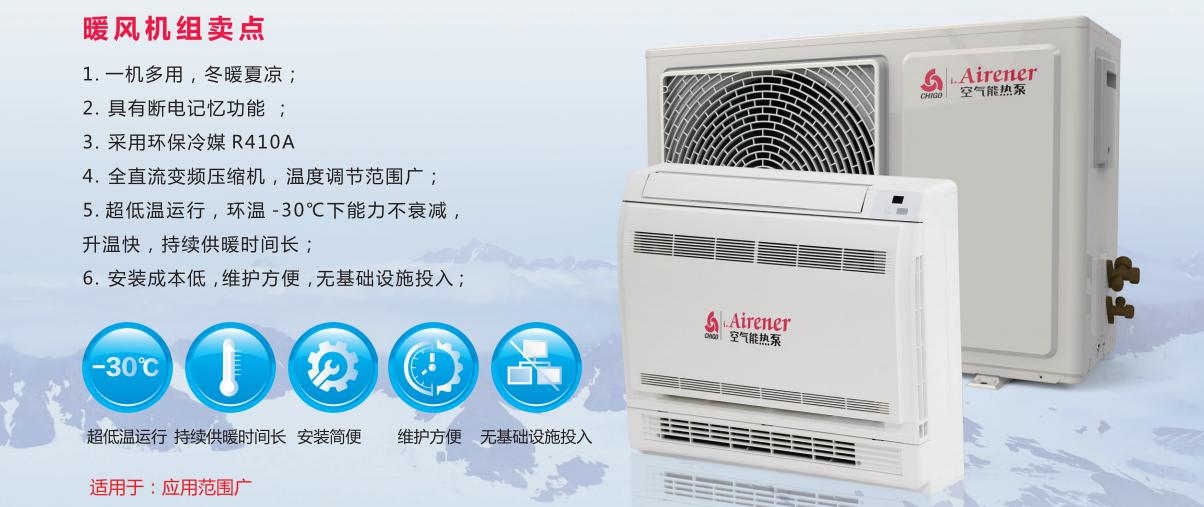 空气能取暖