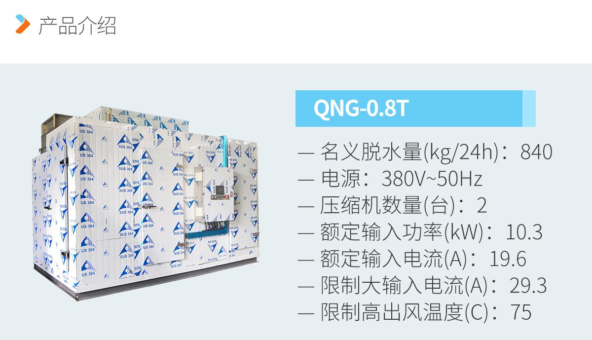 QNG-0.8T