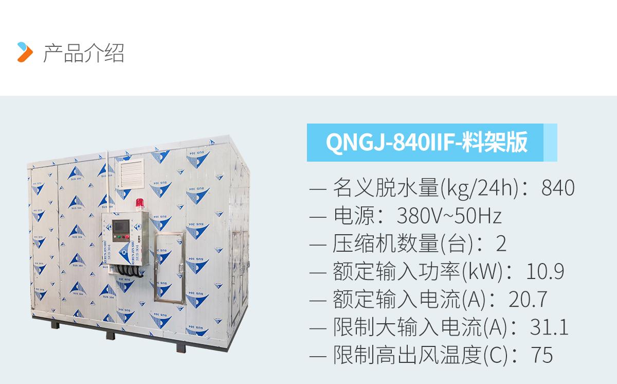 QNGJP-840IIF廂式污泥干化設備