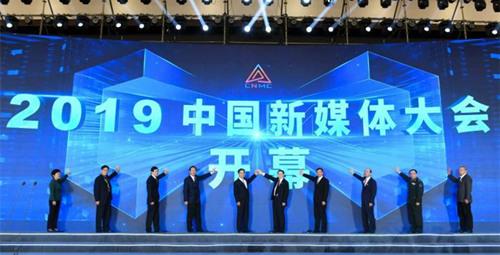 2019中国新媒体大会
