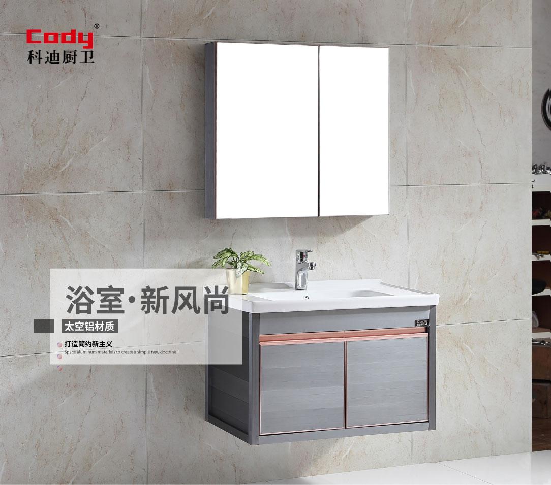 浴室太空铝镜柜