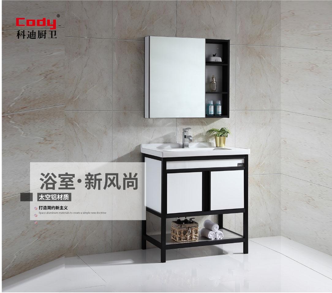 新款太空铝浴室柜