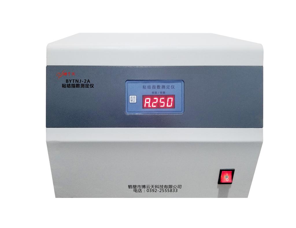 粘结指数测定仪生产厂家