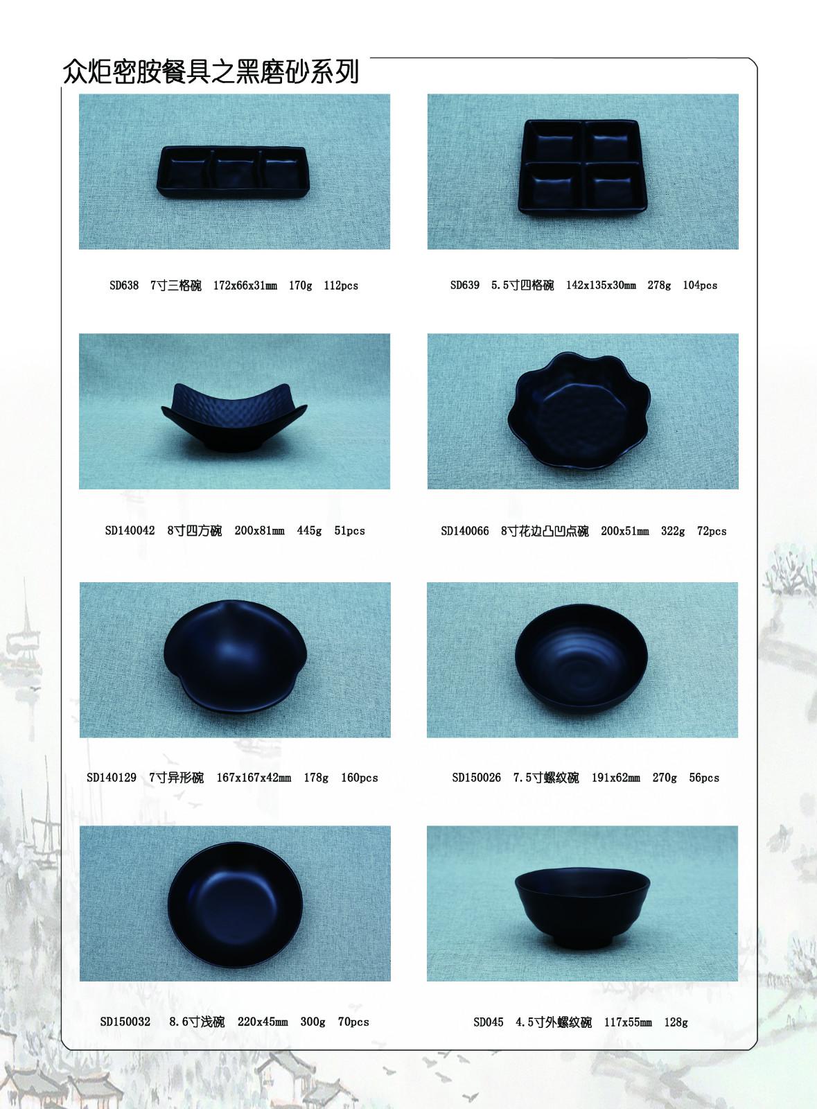 黑磨砂餐具