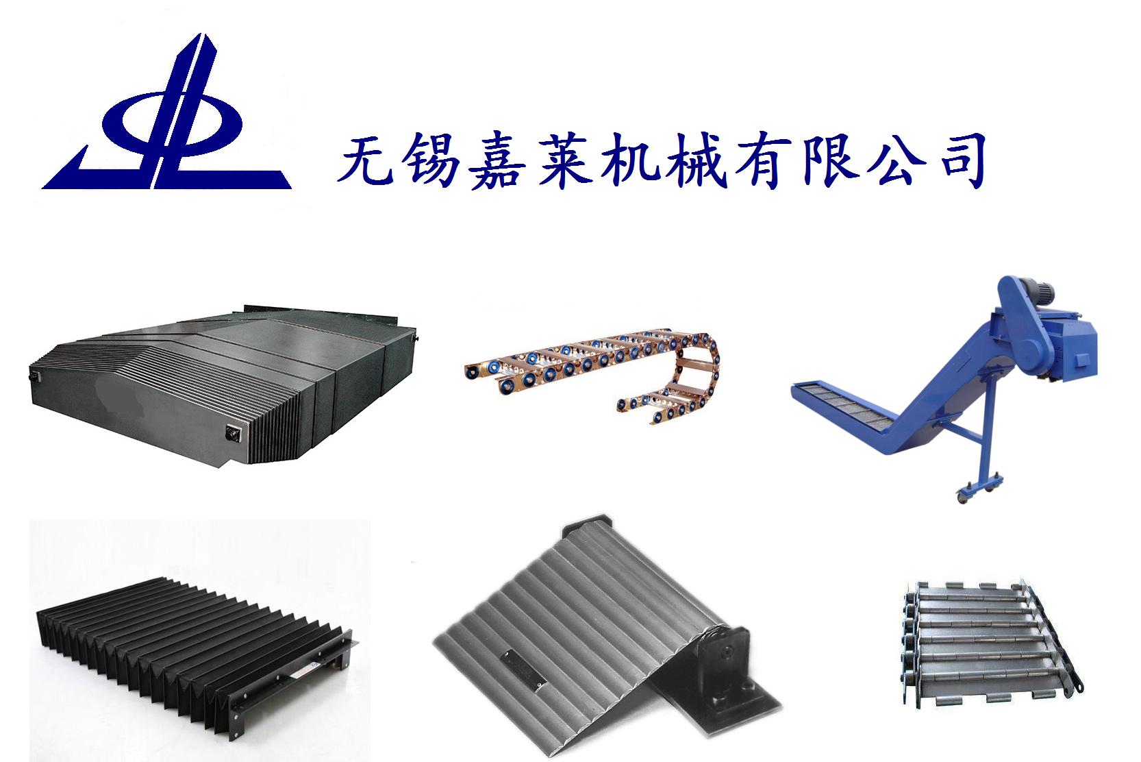 無錫CNC數控加工中心機床導軌防護罩