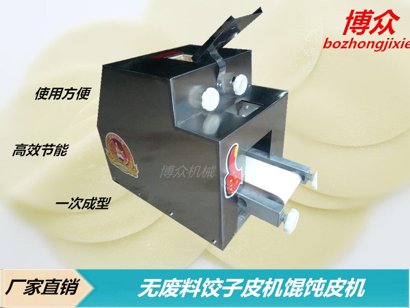 小型饺子皮机