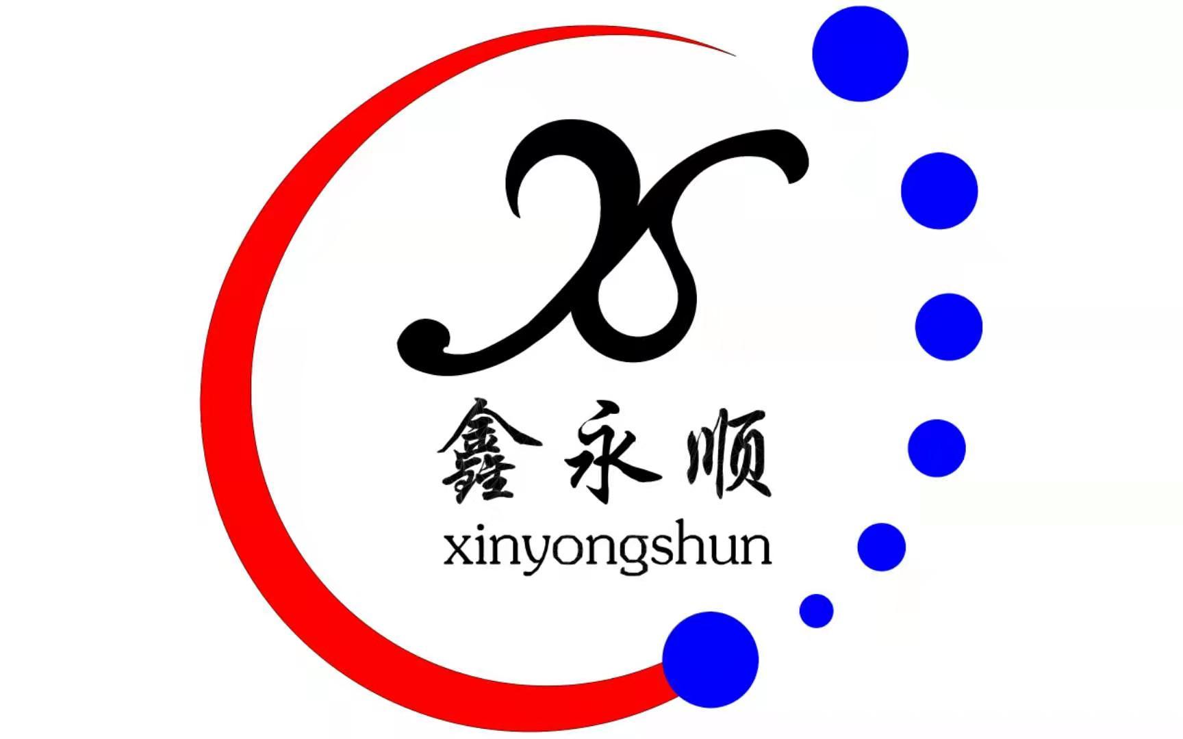 恭喜鑫永順網站成功搭建!