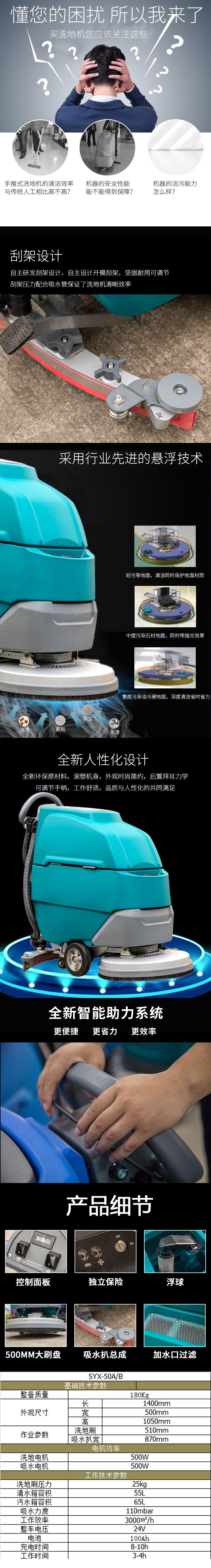 尚勇SYX-50B电动自走式智能洗地机