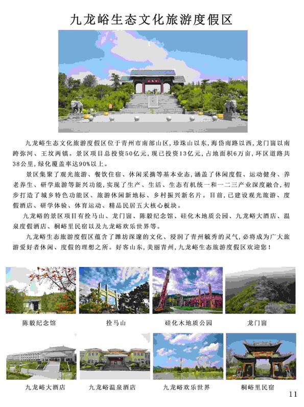 九龙峪生态文化旅游度假区