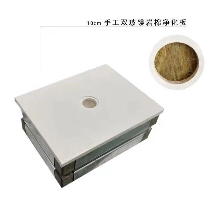 手工双玻镁岩棉净化板