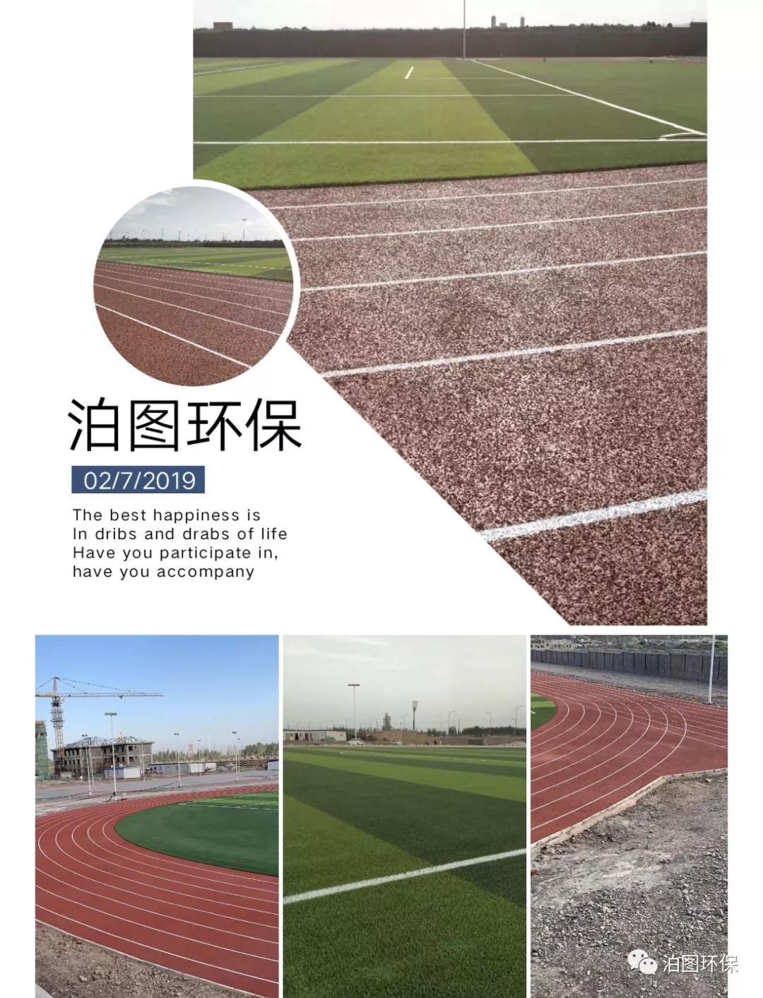 新疆籃球場施工
