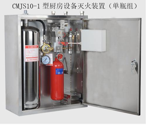 单气瓶厨房自动灭火装置