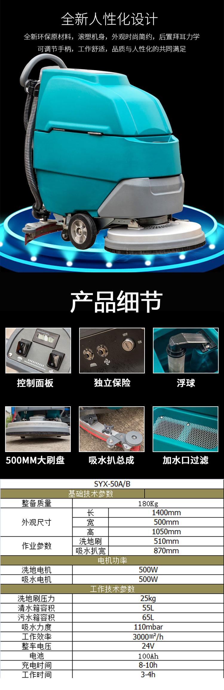 尚勇SYX-50A电动手推式智能洗地机
