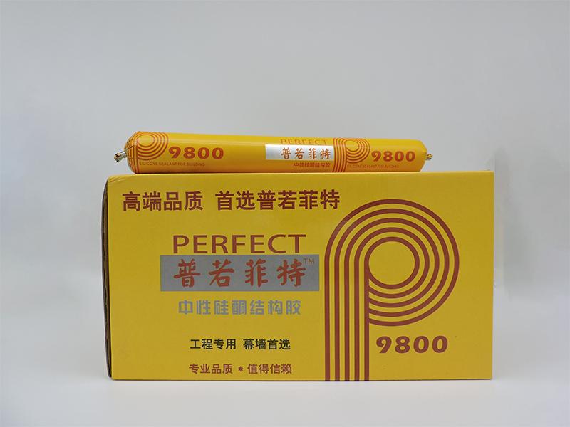 普若菲特9800