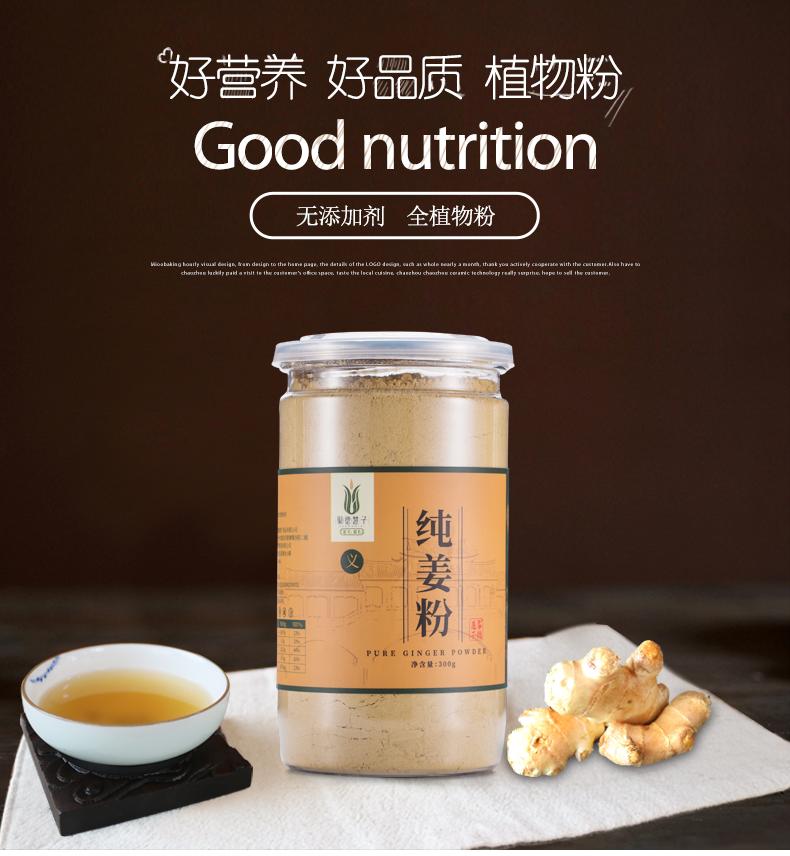 姜粉50g