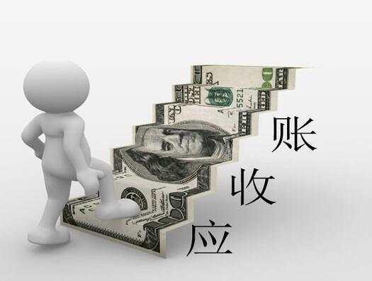 四川省收账企业怎么样