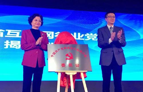 陕西省互联网行业党委