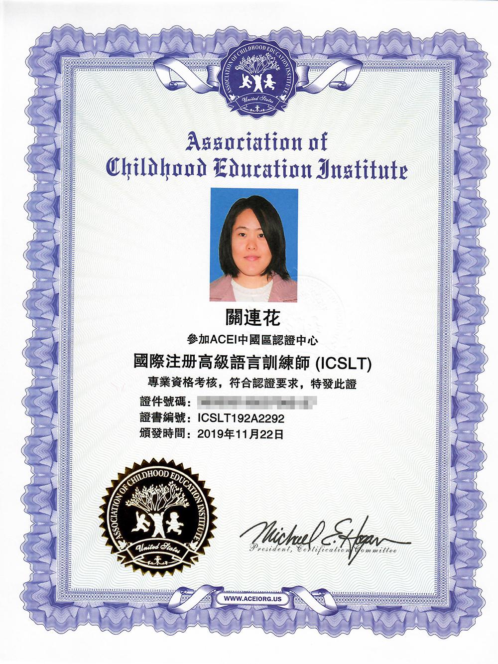 关连花语言训练师证书