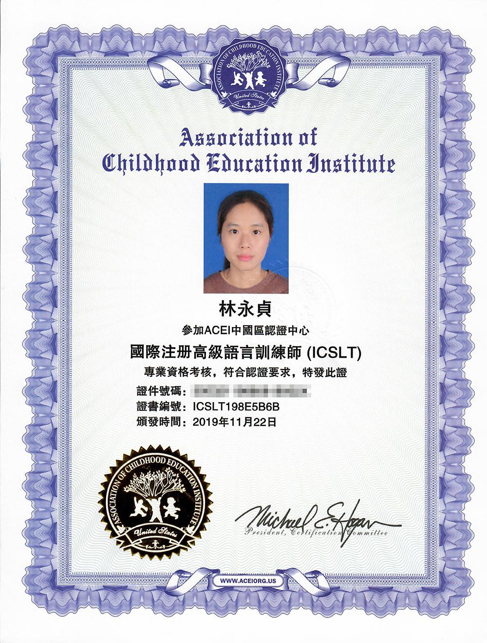 林永贞高级语言训练师
