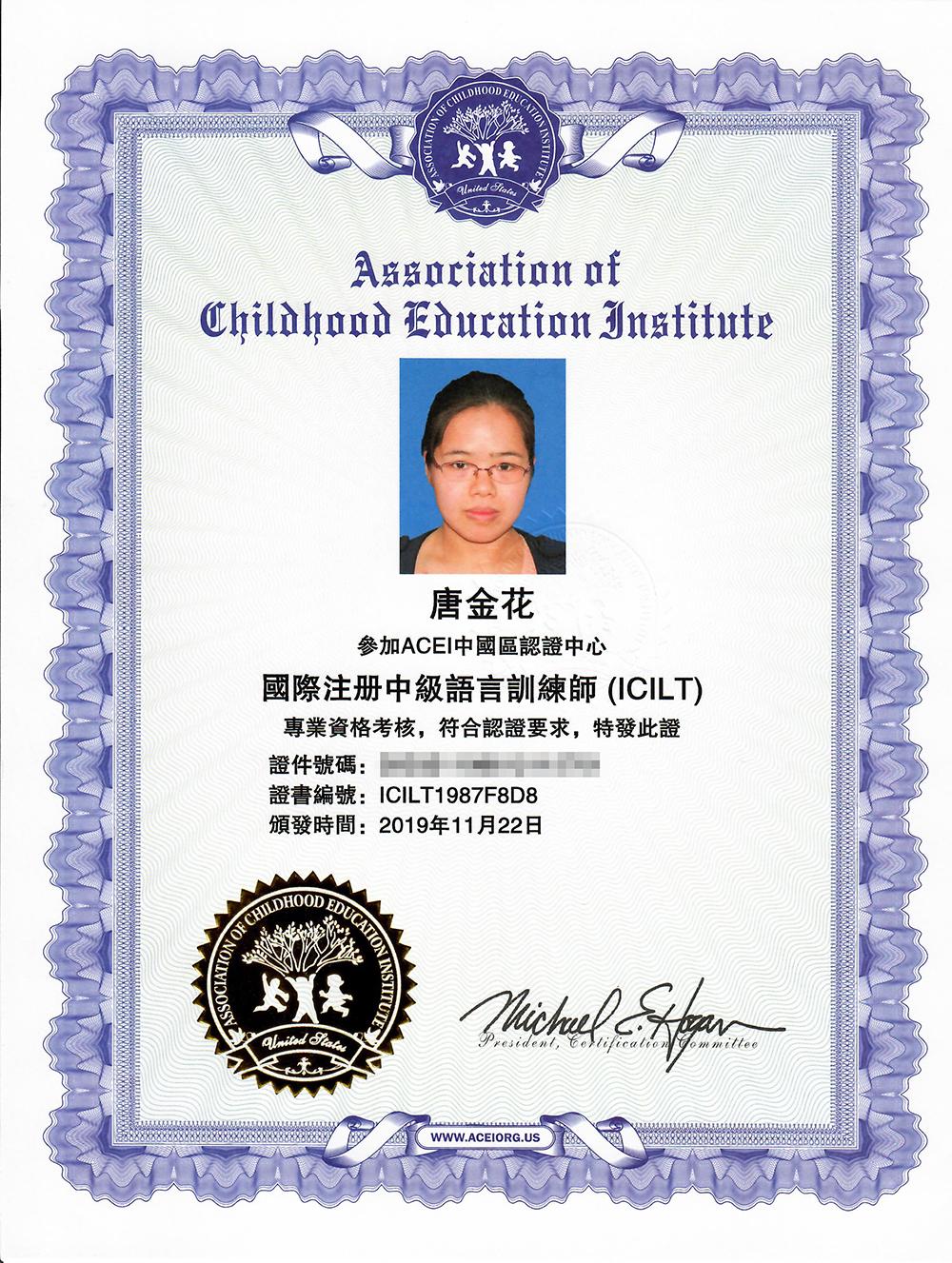 唐金花中级语言训练师