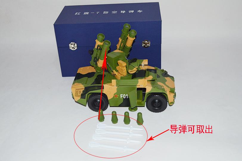 红旗7军事模型