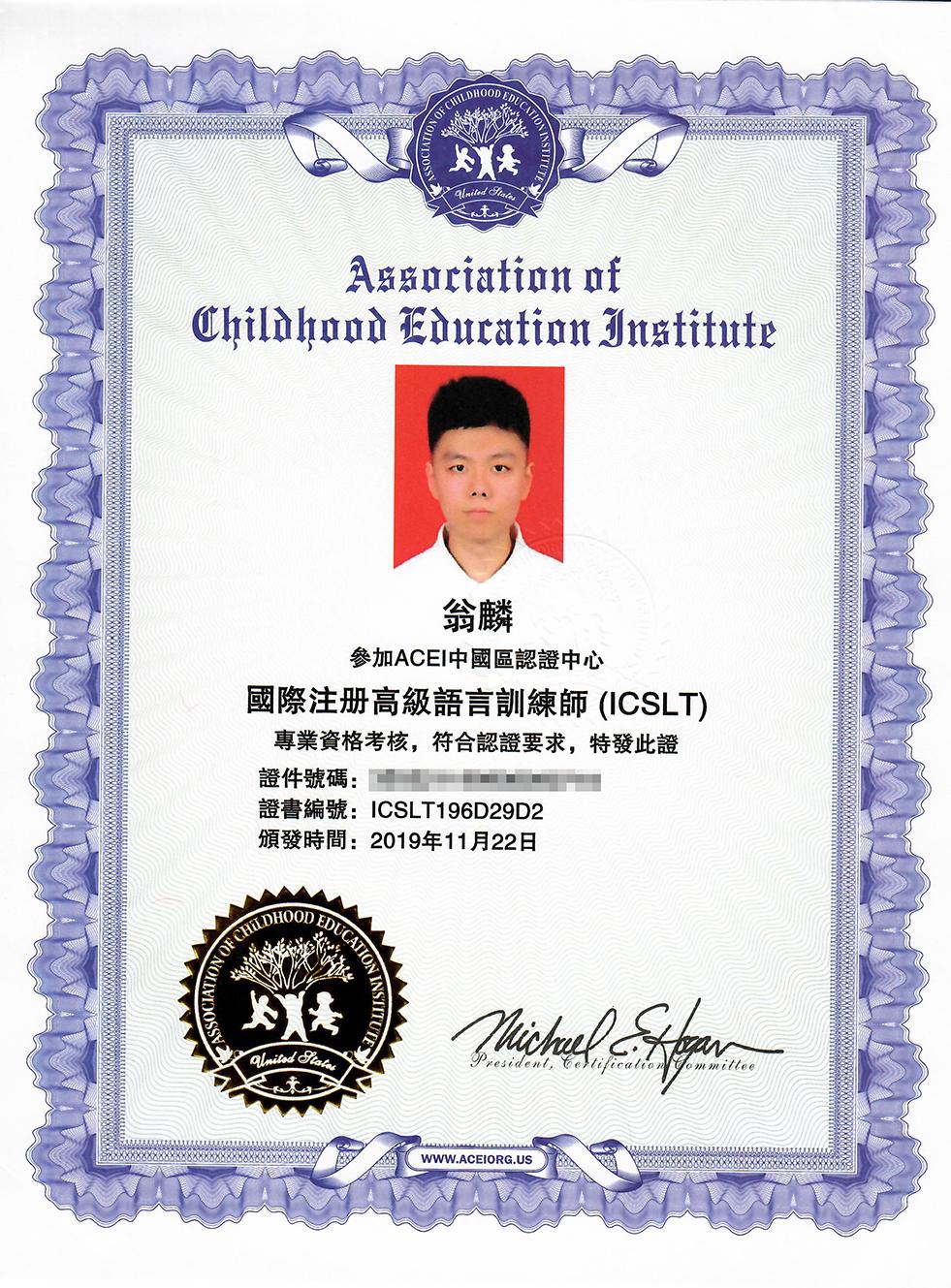 翁麟高级语言训练师