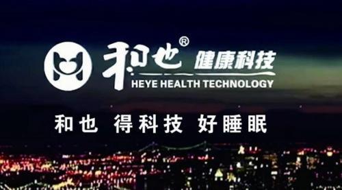 和也健康科技·健睡宝