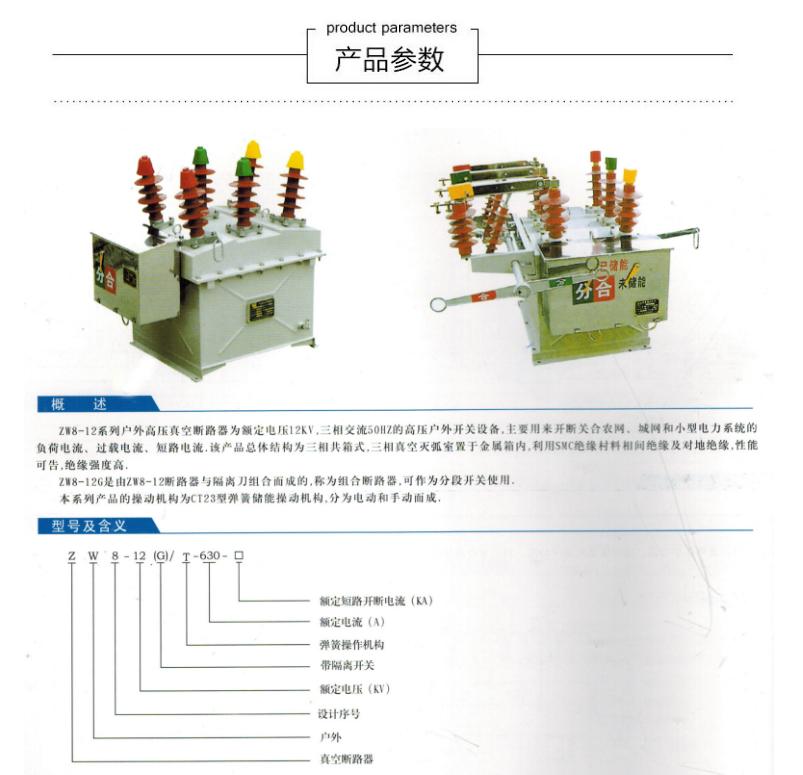 高压真空断路器 ZW8-12