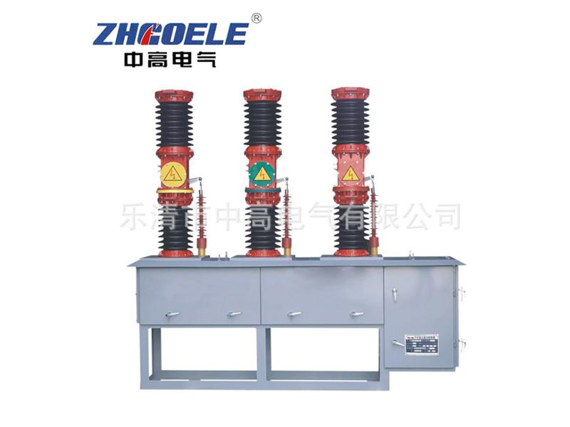 ZW7-40.5型户外高压真空断路器