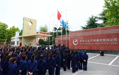 中航工业庆安集团有限公司