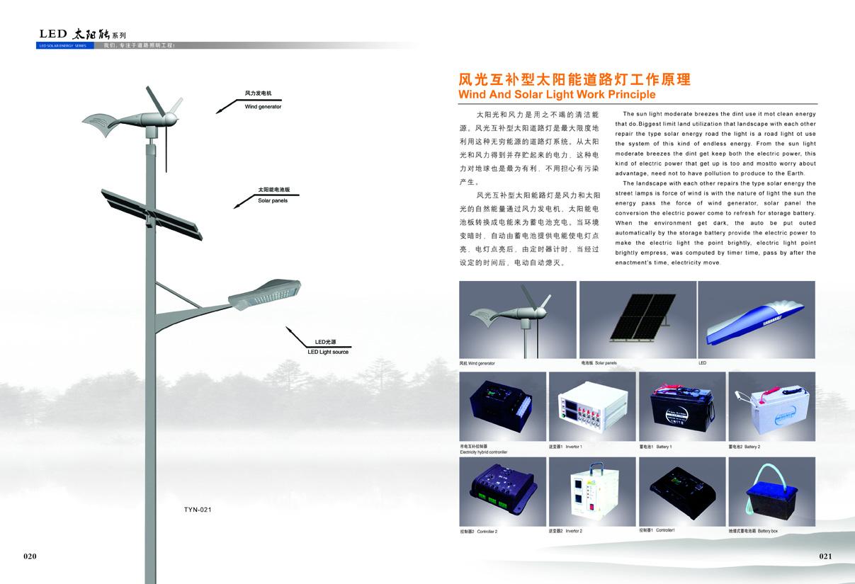 桂平太阳能路灯