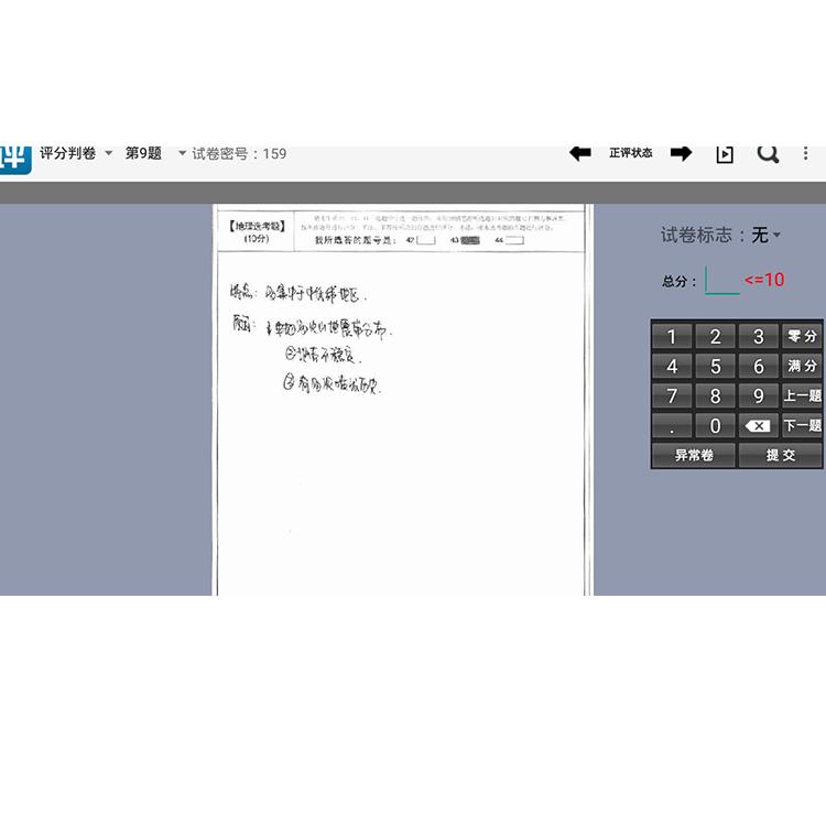 杂多县网上阅卷系统模拟