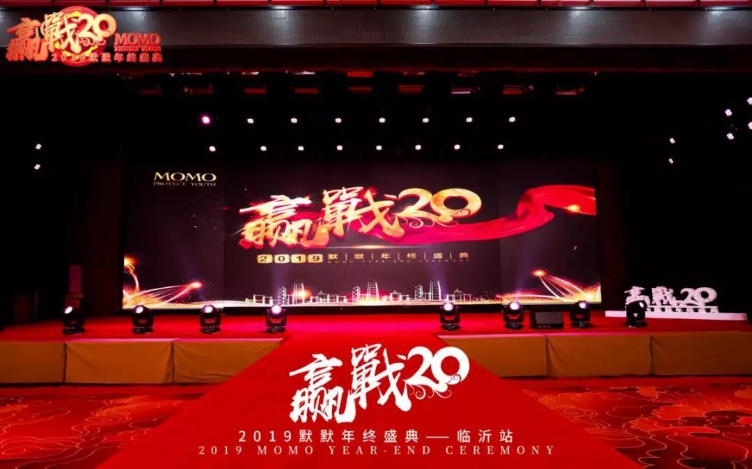 2019默默年終盛典臨沂站圓滿成功