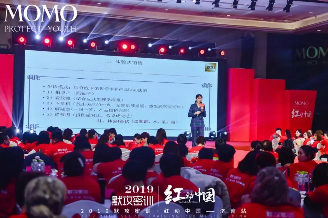 默攻密訓·紅動中國—濟南站